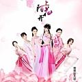 萌萌哒天团最新专辑《陌上花开》封面图片