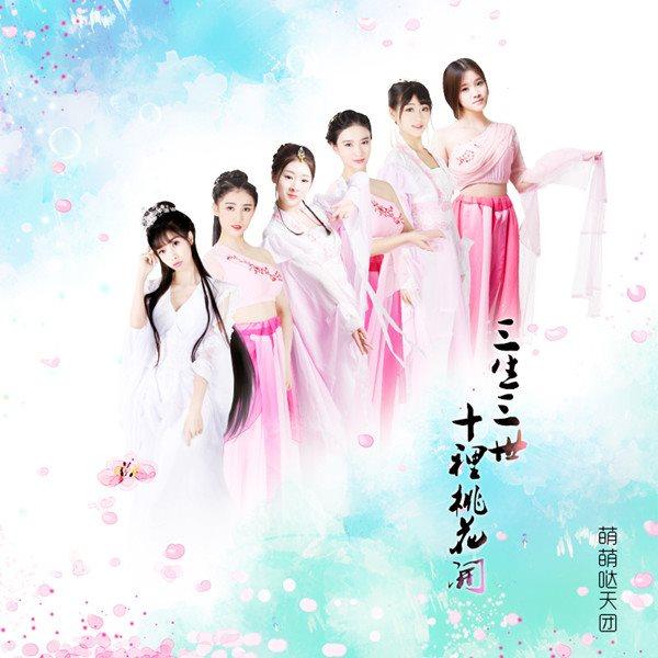专辑介绍 《最美的缘》(《帝都》系列电影第一季插曲)专辑是由星路重金打造的中式萌系大型偶像团体萌萌哒天团推出的专辑。 有着古典教主之称的萌萌哒天团制作人芊芊带领着中国的萌妹子军团萌萌哒天团向日本AKB48的制作人秋元康宣战!