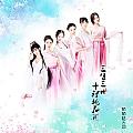 萌萌哒天团最新专辑《三生三世十里桃花》封面图片