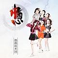 萌萌哒天团最新专辑《中国心》封面图片