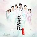 萌萌哒天团最新专辑《再续前缘》封面图片