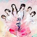 萌萌哒天团最新专辑《幽兰香》封面图片