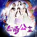 萌萌哒天团最新专辑《白雪公主》封面图片