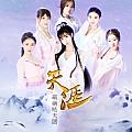 萌萌哒天团最新专辑《天涯》封面图片