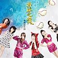 萌萌哒天团最新专辑《棒球之爱》封面图片