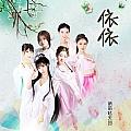 萌萌哒天团最新专辑《依依》封面图片