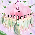 萌萌哒天团最新专辑《寻觅》封面图片