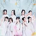 萌萌哒天团最新专辑《人生如梦》封面图片