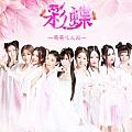 萌萌哒天团最新专辑《彩蝶》封面图片