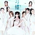 萌萌哒天团最新专辑《习惯》封面图片