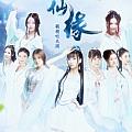 萌萌哒天团最新专辑《仙缘》封面图片