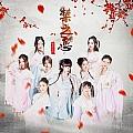萌萌哒天团最新专辑《禁之恋》封面图片