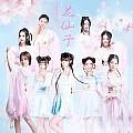 萌萌哒天团最新专辑《花仙子》封面图片