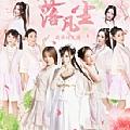 萌萌哒天团最新专辑《落凡尘》封面图片