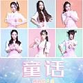 萌萌哒天团最新专辑《童话》封面图片