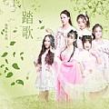 萌萌哒天团最新专辑《踏歌(电影《帝都公主传》宣传曲)》封面图片