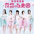 萌萌哒天团最新专辑《留守在家乡》封面图片