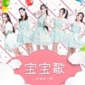 萌萌哒天团最新专辑《宝宝歌》封面图片