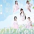 萌萌哒天团最新专辑《你的影子(《帝都公主传》电影推广曲)》封面图片