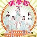 萌萌哒天团最新专辑《猜拳歌》封面图片