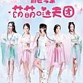 萌萌哒天团最新专辑《前世今生》封面图片