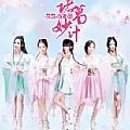 萌萌哒天团最新专辑《诸葛妙计》封面图片