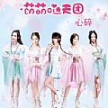 萌萌哒天团最新专辑《心碎》封面图片