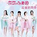 萌萌哒天团最新专辑《寂寞的雨季》封面图片