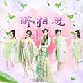 萌萌哒天团最新专辑《醉相思》封面图片