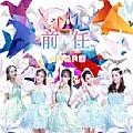 萌萌哒天团最新专辑《前任》封面图片
