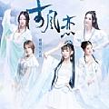 萌萌哒天团最新专辑《古风恋》封面图片