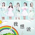萌萌哒天团最新专辑《我想说》封面图片