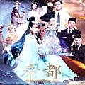 萌萌哒天团最新专辑《仙都(电视剧《帝都》插曲)》封面图片