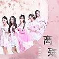 萌萌哒天团最新专辑《离殇(电视剧《帝都神魔传》推广曲)》封面图片