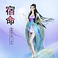 萌萌哒天团最新专辑《宿命》封面图片