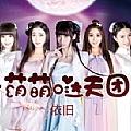 萌萌哒天团最新专辑《依旧》封面图片