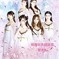 萌萌哒天团最新专辑《爱情海》封面图片