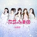 萌萌哒天团最新专辑《水晶球》封面图片