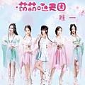 萌萌哒天团最新专辑《唯一》封面图片