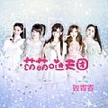 萌萌哒天团最新专辑《致青春》封面图片