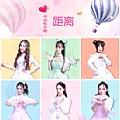 萌萌哒天团最新专辑《距离》封面图片