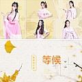 萌萌哒天团最新专辑《等候》封面图片