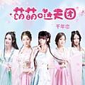 萌萌哒天团最新专辑《千年恋》封面图片