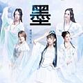 萌萌哒天团最新专辑《墨》封面图片