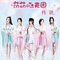 萌萌哒天团最新专辑《传说》封面图片