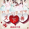 萌萌哒天团最新专辑《天下善(天下善公益主题歌曲)》封面图片