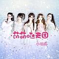 萌萌哒天团最新专辑《小坦克》封面图片