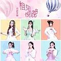 萌萌哒天团最新专辑《相见恨晚(电影《少女侠之长生诀》主题曲)》封面图片