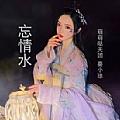 萌萌哒天团最新专辑《忘情水》封面图片