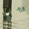 黄初用专辑 雨巷(单曲)